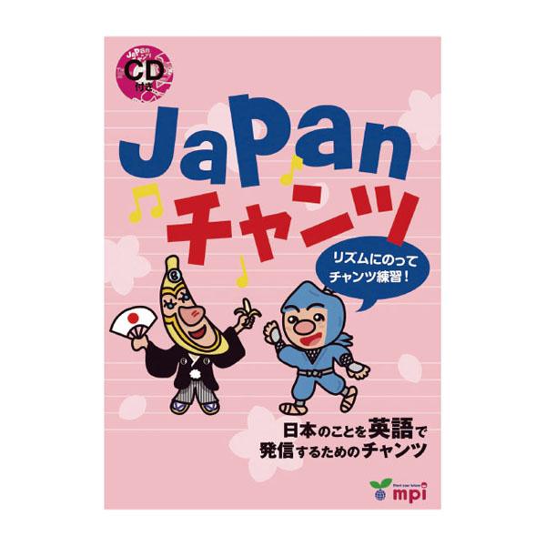 日本のことを英語で発信するためのチャンツ10。 Japanチャンツ
