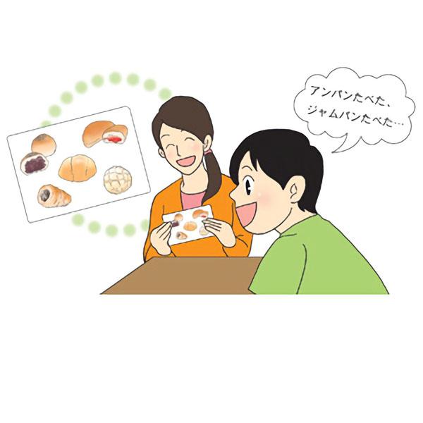 【エスコアール】構音(発音)絵カード 特別支援 コミュニケーション学習