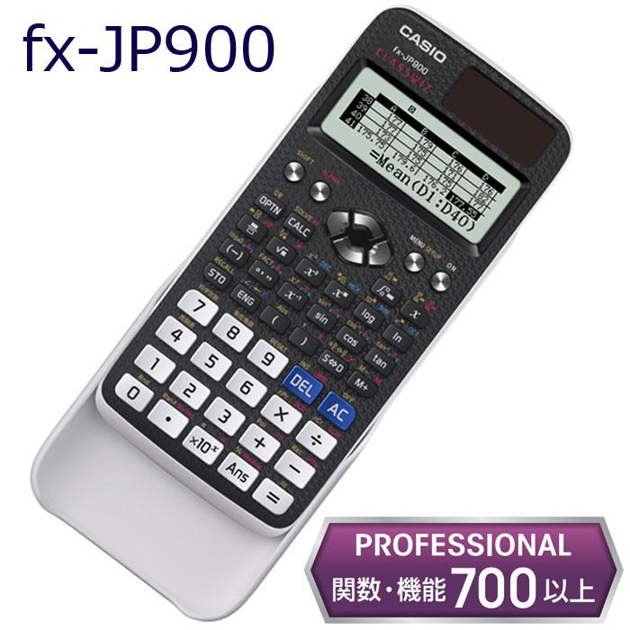 【CASIO】スタンダード関数電卓 10桁 fx-JP900 土地家屋調査士試験対応 エコマーク商品 日本語表示 英語表示 計算機【カシオ】op528-281
