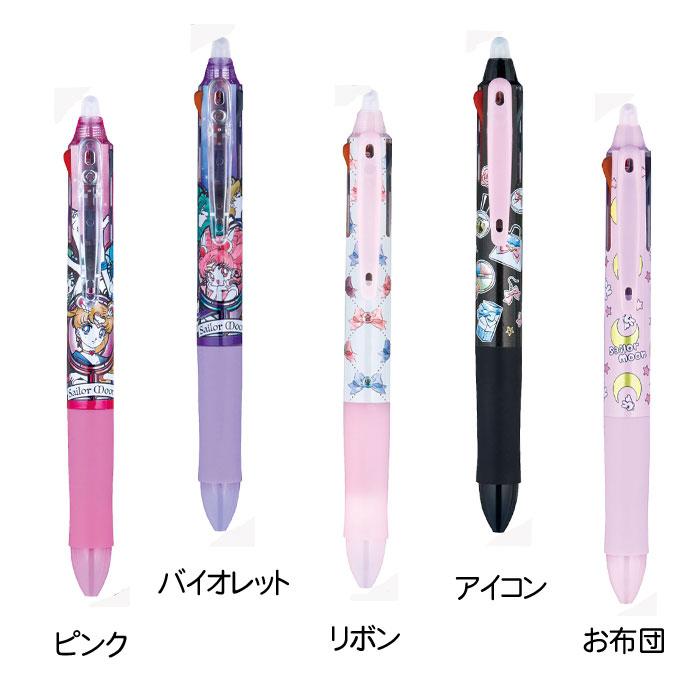 軸の色はセーラームーンオリジナルカラー 美少女戦士セーラームーン フリクションボール3 0.38mm 消せるボールペン
