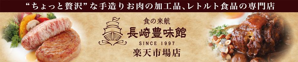 長崎豊味館 楽天市場店:オリジナル性豊かな食肉加工品を提供しています。