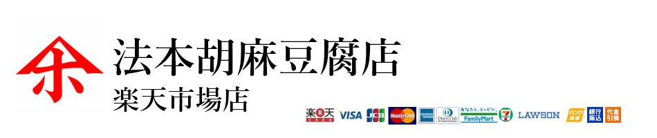 法本胡麻豆腐店 楽天市場店:長崎胡麻豆腐の専門店です。