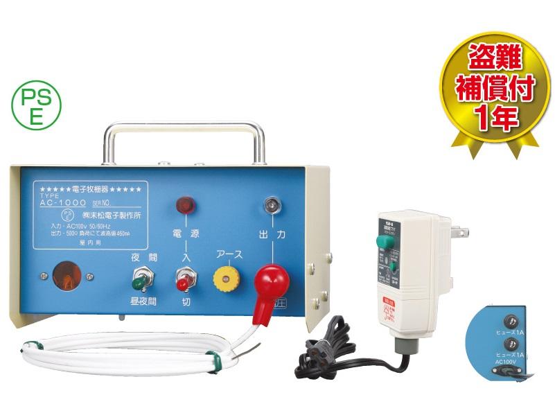 末松電子 強力タイプAC-1000