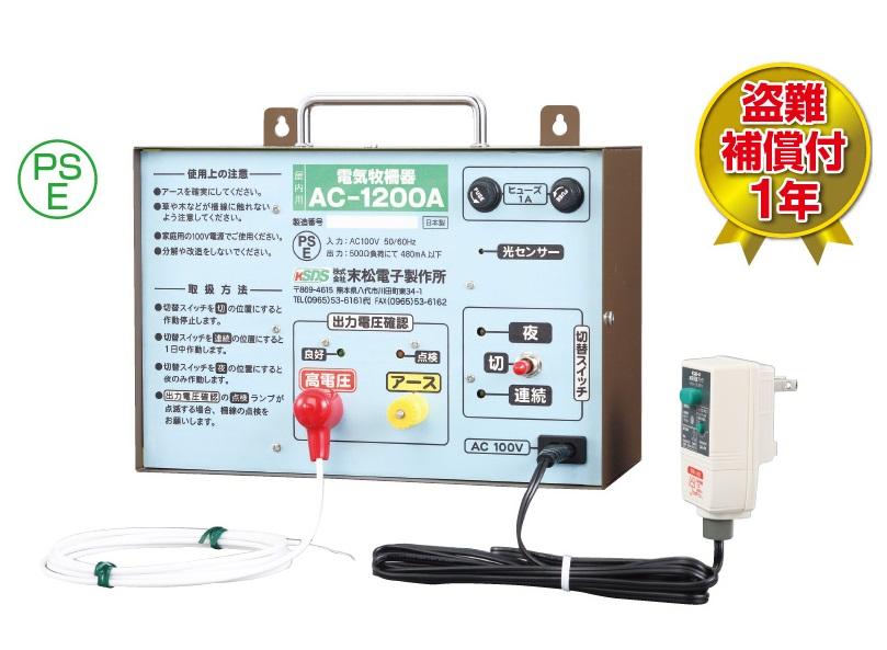 末松電子 最強AC-1200A