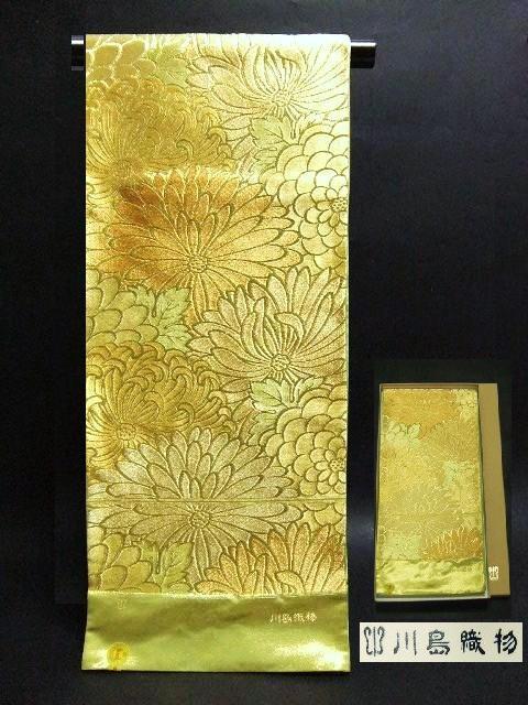 送料無料!【宝彩館】高級 川島織物謹製 錦袋帯 大内菊 お仕立て付き