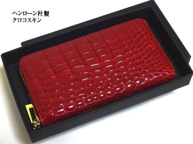 【宝彩館】最高級 ヘンローン社製 シャイニングクロコダイル ラウンドファスナー長財布 赤