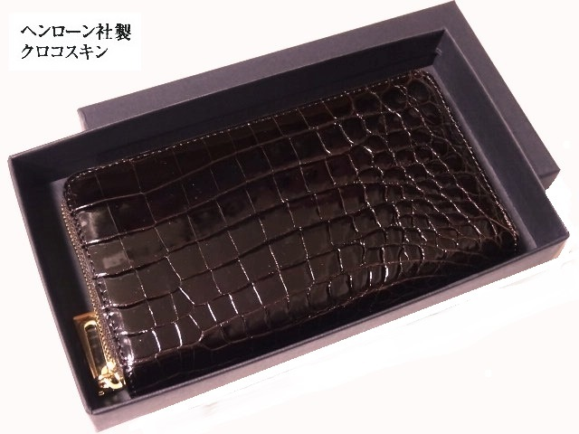送料無料宝彩館 最高級 ヘンローン社製 シャイニングクロコダイル ラウンドファスナー長財布チョコレートブラウン4zMUSVp