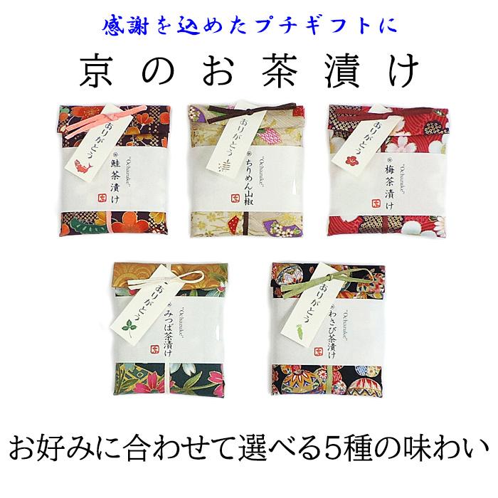☆最安値に挑戦 可愛らしい布に包まれた京都発のお茶漬け☆ 京のお茶漬け メール便対応可 プチギフト さりげない贈り物 感謝の気持ち ありがとうを伝えたい みつば わさび お茶づけ 梅の5種 ちりめん山椒 鮭 年間定番
