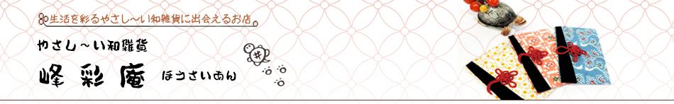 やさし〜い和雑貨 峰彩庵:生活を彩るやさし〜い和雑貨や日用品、知育玩具などにも出会えるお店。