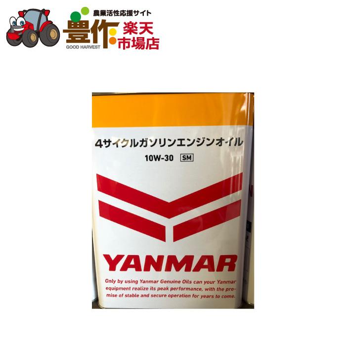 ヤンマー 4サイクルガソリンオイルSM 20L