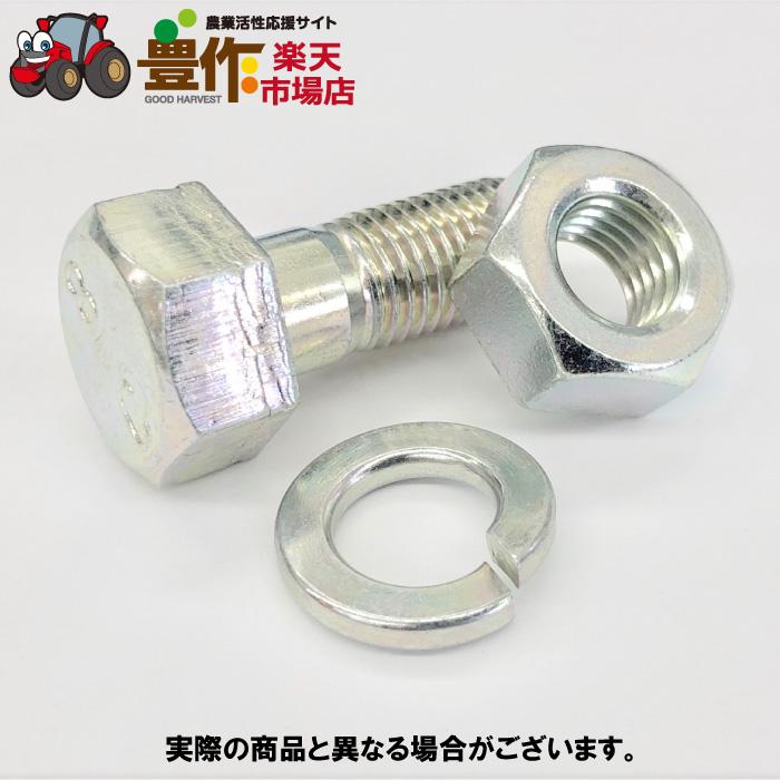 コバシ(小橋工業)コバシ純正 耕うん爪取付ボルト78本(0050059)
