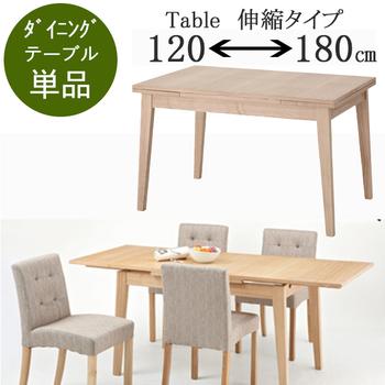 伸縮ダイニングテーブル 単品 【送料無料】 エクステンションテーブル 伸長式ダイニングテーブル 木製