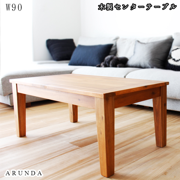 天然木のぬくもり♪ アカシア センターテーブル 90×50 【送料無料】 おしゃれ 木製 無垢 ローテーブル 北欧 ナチュラル 安い 激安 格安 人気ランキング 小さい テーブル コンパクト