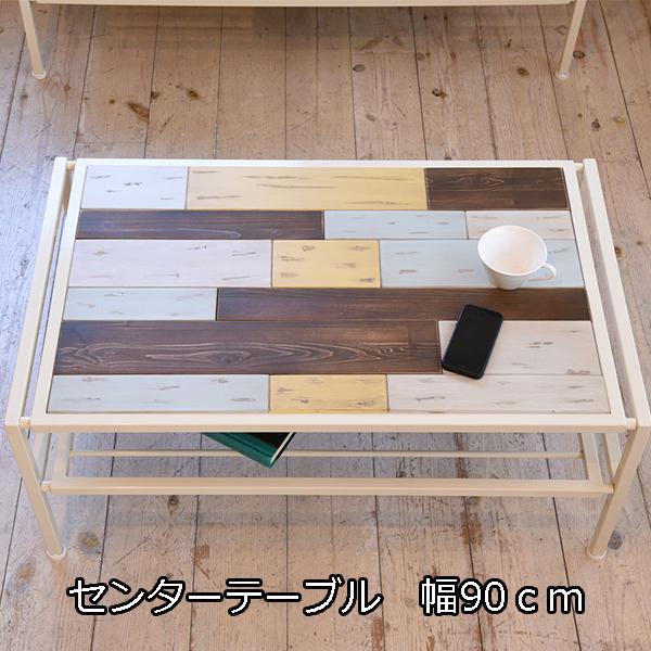 不規則な木目の楽しさ♪ センターテーブル 幅90 【送料無料】 ローテーブル おしゃれ 木製 アイアン 棚付き 天然木 ホワイト モザイク 安い 北欧 モダン ダメージ加工 シック