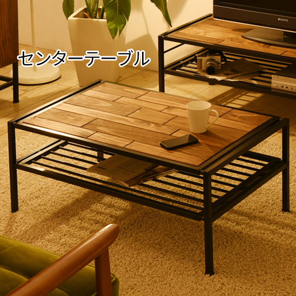 新生活はシリーズ家具で揃える♪ ローテーブル 幅90 【送料無料】 センターテーブル リビングテーブル 渋い かっこいい 家具 インテリア おしゃれ 棚付き 北欧 モダン アンティーク レトロ ヴィンテージ 安い 激安 アイアン モザイク