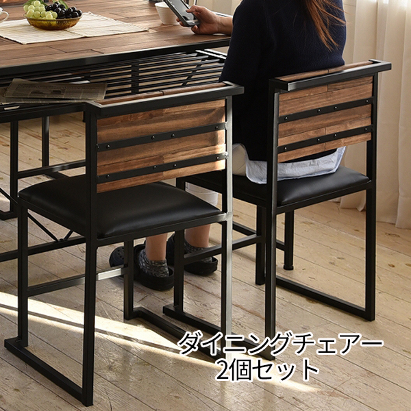 新生活はシリーズ家具で揃える♪ ダイニングチェア 2脚セット 【送料無料】 ブラック おしゃれ クッション かっこいい 古材風 北欧 モダン アンティーク レトロ ヴィンテージ ダイニング用 椅子 安い 激安 アイアン いす