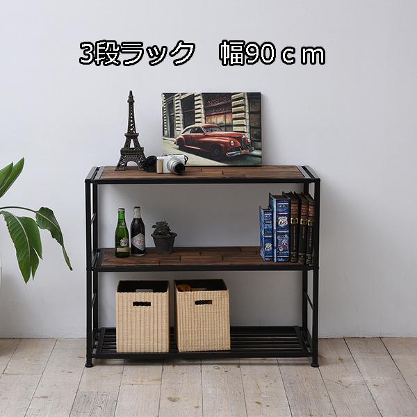 新生活はシリーズ家具で揃える♪ 3段ラック 幅90 【送料無料】 オープンシェルフ おしゃれ 木製 アイアン 棚 3段棚 アンティーク ヴィンテージ レトロ 安い モダン 北欧 無垢 ナチュラル