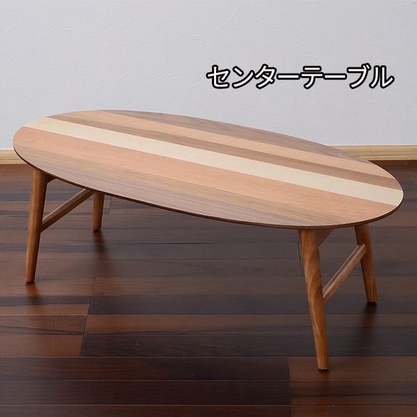 4種の天然木のコントラスト♪ センターテーブル 【送料無料】 折れ脚 ローテーブル 木製 かわいい おしゃれ 楕円形 オーバル 折りたたみ 折れ足テーブル 北欧 ナチュラル 安い 激安