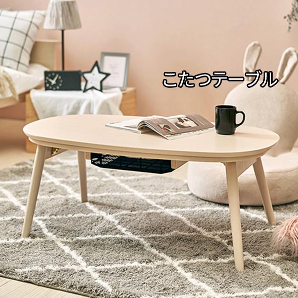 冬はこたつに♪ センターテーブル型 こたつテーブル 【送料無料】 一人用こたつ 小さいこたつ おしゃれ ミニこたつ 安い 激安 折れ脚こたつ ホワイト ブラウン 格安 本体 単品 おしゃれこたつ 一人暮らし
