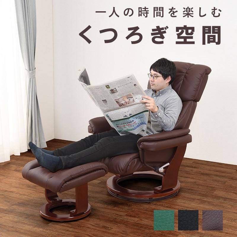 おうち時間を優雅に過ごす パーソナルチェアー 【送料無料】 無段階 リクライニング リラックスチェア 回転 オットマン付き PVCレザー 合皮 1人掛け リクライニングチェア 一人用 おしゃれ 安い 激安 ハイバック 肘付き 椅子