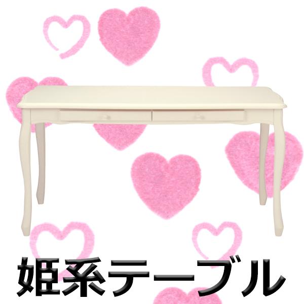 猫脚 ダイニングテーブル 引き出し付き【送料無料】 姫系 木製 ホワイト 白 150 ハイタイプ おしゃれ かわいい 猫足 激安 安い フェミニン 収納付き