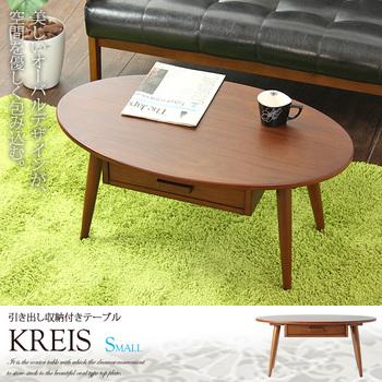 便利な小引き出し付き♪ ミッドセンチュリーテーブル 80 【送料無料】 センターテーブル 引き出し おしゃれ 天然木 オーバル リビングテーブル ウォールナット 楕円形 テーブル 幅80 ローテーブル 楕円