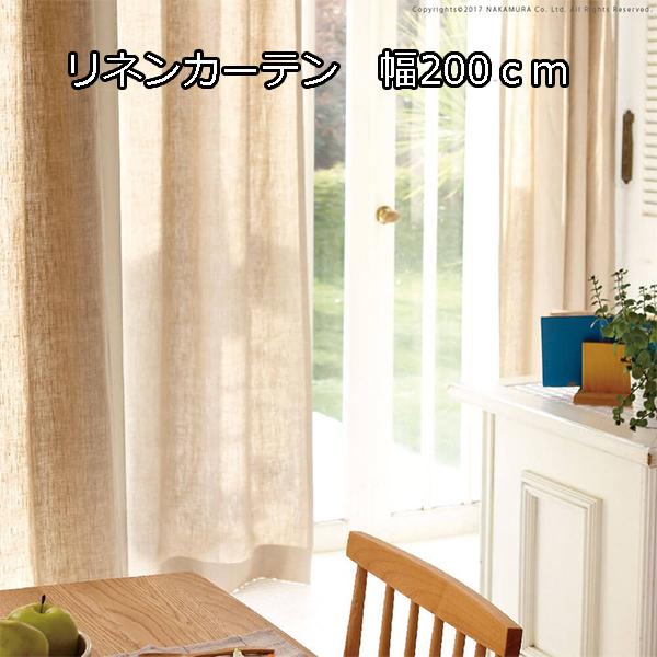 リネン100%の贅沢仕上げ♪ リネンカーテン 幅200cm 丈135~240cm 【送料無料】 綿 麻 天然素材 おしゃれ 安い 日本製 国産 セミオーダー ナチュラル 無地 ストライプ