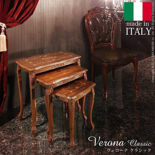 イタリア製の高級家具を手の届く価格で♪ ヴェローナ ネストテーブル 【送料無料】 木製 3点セット ヨーロピアン家具 輸入家具 サイドテーブル 猫脚 おしゃれ アンティーク クラシック ロココ調 象嵌
