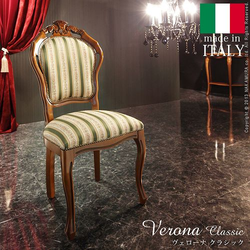 イタリア製の高級家具を手の届く価格で♪ ヴェローナ ダイニングチェア 【送料無料】 ヨーロピアン家具 椅子 アンティーク ロココ調 おしゃれ クラシック 輸入家具 安い