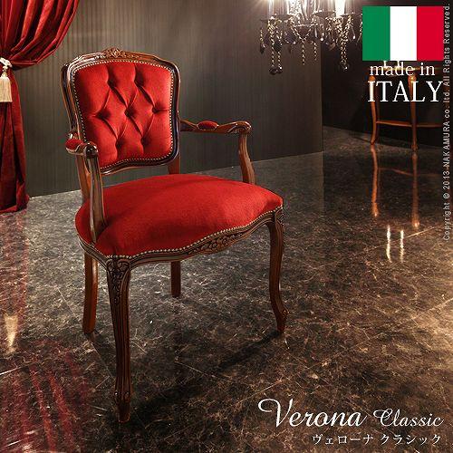 イタリア製の高級家具を手の届く価格で♪ ヴェローナ クラシック アームチェア 1人掛け 【送料無料】 ヨーロピアン家具 肘付き 椅子 ダイニングチェア ロココ調 おしゃれ クラシック 輸入家具 アンティーク
