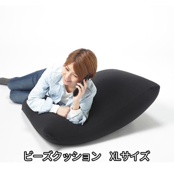 一度座るともう動けない♪ 特大 ビーズクッション XLサイズ 【送料無料】 特大サイズ 激安 大きい 洗える カバー 洗濯 安い 格安 XL 日本製 体にフィットするソファー