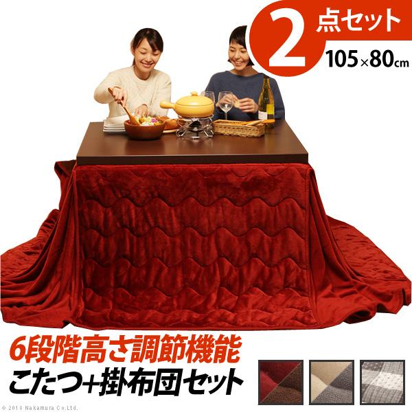 布団とセットでお買い得♪ ハイタイプこたつ 長方形 105x80 【送料無料】 ダイニングこたつテーブル 2人用 高脚こたつ 激安 安い 布団セット おしゃれ ソファの高さ