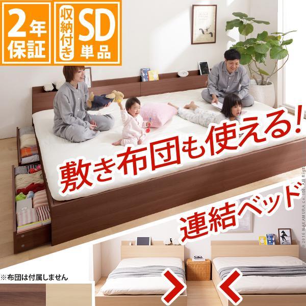 家族揃って布団で寝られる♪ 連結式 収納ベッド セミダブル 単品 フレームのみ 【送料無料】 連結ベッド 収納 引き出し付きベッド 収納ベッド ウォールナット 木製 連結ベッドフレーム 宮付き コンセント 引き出しつき