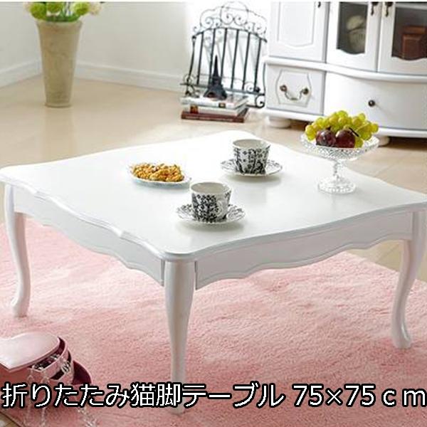 可愛い猫脚 便利な折れ脚♪ 折りたたみ 猫脚テーブル 75×75 【送料無料】 姫系 家具 ローテーブル ホワイト 白 リビングテーブル かわいい おしゃれ 正方形 キャッツプリンセス 猫足テーブル 安い 激安