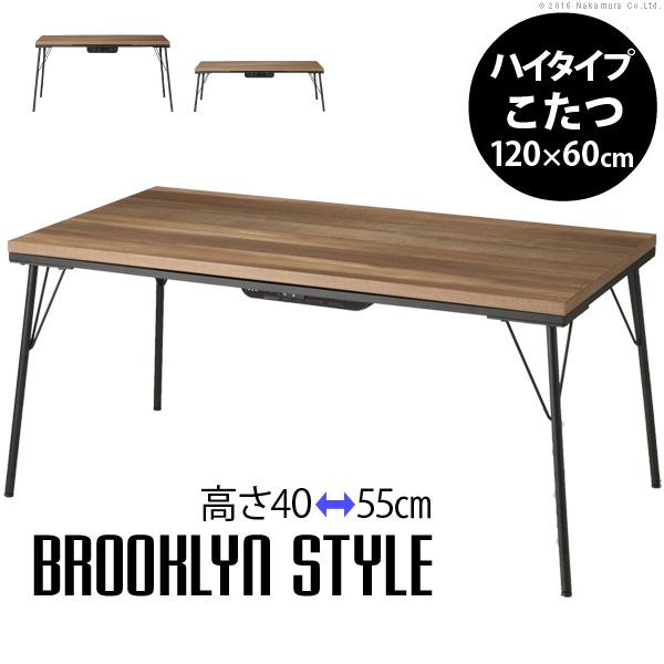 異国の風貌で2通りの高さに♪ 古材風 アイアンこたつテーブル 長方形 120x60 【送料無料】 こたつ ソファー 高さ調節 おしゃれ 継ぎ脚こたつ ハイタイプこたつ テーブル
