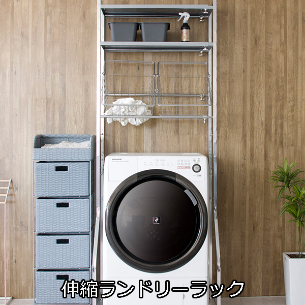 おしゃれなワイヤーバスケット付き 伸縮 ランドリーラック 【送料無料】 洗濯機上ラック おしゃれ 洗濯機上棚 スリム 収納 3段 安い 激安