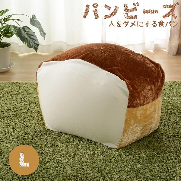 食パン型 ビーズクッション Lサイズ 【送料無料】 大サイズ おしゃれ かわいい 大きい 食パン型クッション 安い ビーズソファー 国産 日本製 面白クッション