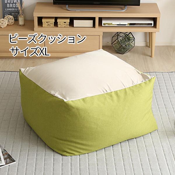 可愛い7色 ビーズクッション 特大 XL 【送料無料】 クッションソファー ビーズソファー 大きい おしゃれ かわいい 正方形 安い 背もたれ 日本製 洗える カバー付き