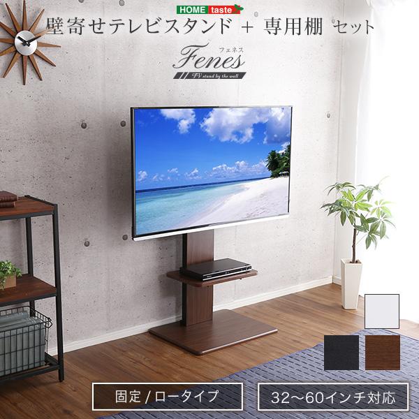 6段階高さ調節 壁寄せテレビスタンド 棚付き ロータイプ 【送料無料】 壁寄せ テレビ台 テレビボード 壁掛け おしゃれ ホワイト 60インチ 55インチ 60型 55型 白 ブラック ウォールナット