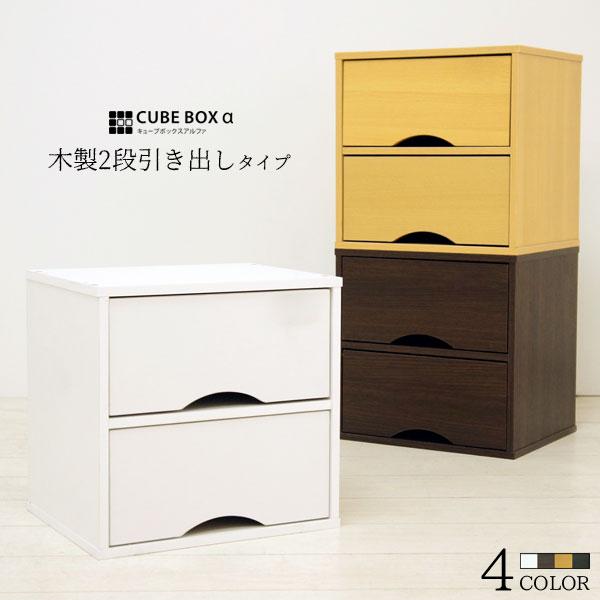 木製引き出しタイプ 新登場 h0402 キューブボックスα 木製 引き出し カラーボックス 1段 激安セール 安い 収納ボックス おしゃれ チェスト キューブボックス 送料無料でお届けします 激安