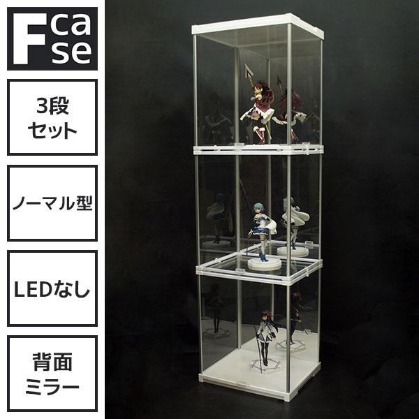比類なきアクリルの透明感と背面ミラー♪ コレクションケース アクリル 3段セット・LEDなし(背面ミラー) 【送料無料】 コレクションラック ディスプレイケース アクリルケース 大型 ひな壇 おしゃれ フィギュアケース Fケース