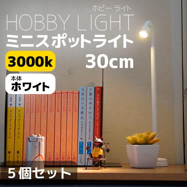 【5台セット】 USB ミニスポットライト 3000K ホワイト 【送料無料】 小さい LEDライト スポットライト 器具 LED おしゃれ スタンド フィギュア 照明器具 コンパクト ホビーライト