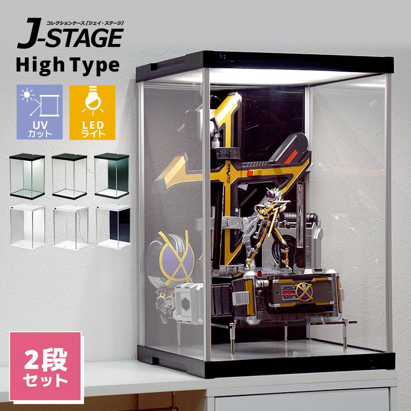 【LED2段セット】 ハイタイプ登場 UVカット コレクションケース J-STAGE HIGH LED2段セット ベーシックタイプ 【送料無料】 LED アクリルケース LED付き フィギュアケース 卓上 コレクションラック フィギア ディスプレイケース LEDライト付き