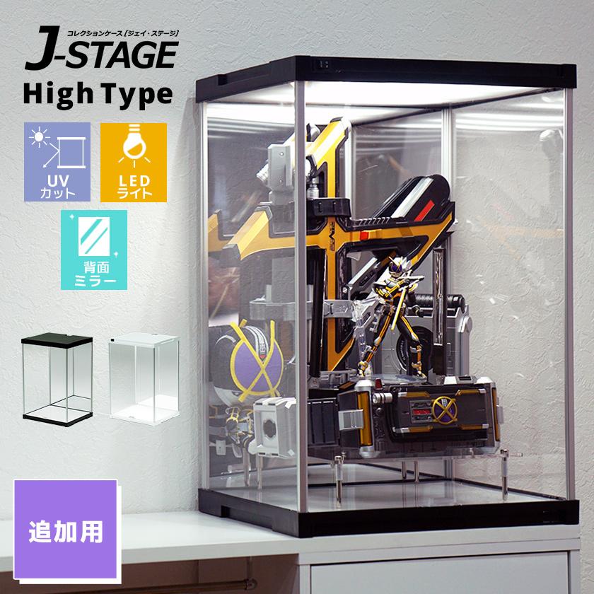 【増設用】 J-STAGE HIGH LED追加タイプ 背面ミラー付き 【送料無料】 コレクションケース UVカット LED 連結用 アクリルケース フィギュアケース LEDライト付き LED照明付き 透明 ホワイト ブラック