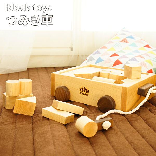 日本の木工作家が作った♪ カフージュ つみき車 【送料無料】 積み木 日本製 知育玩具 1歳 2歳 3歳 4歳 5歳 木製 おもちゃ ブロック 積み木パズル 人気 幼児 プレゼント
