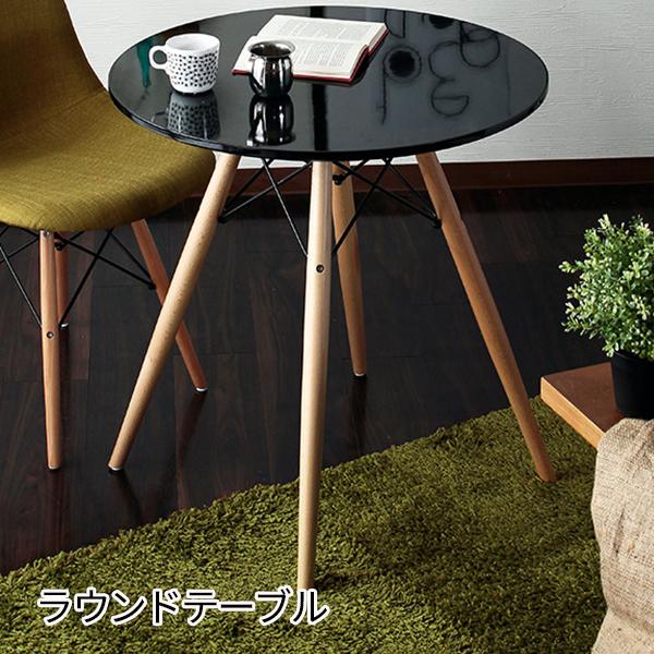 イームズチェアにシンクロ♪ カフェテーブル 直径70cm 【送料無料】 カフェ風 丸テーブル 円形テーブル ホワイト ブラック 黒 白 激安 安い おしゃれ 小さいテーブル