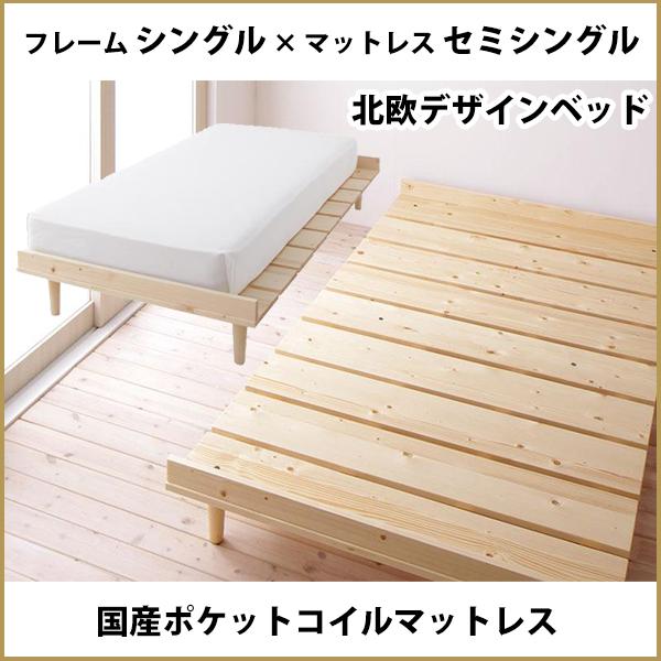 シングルフレームXセミシングルマットレス 国産ポケットコイルマットレス【送料無料】 すのこ ベッド シングル 北欧 木製 すのこベッド 脚付き セミシングルベッド マットレス付き すのこベッド おしゃれ ベッドフレーム すのこ マットレス セット 激安