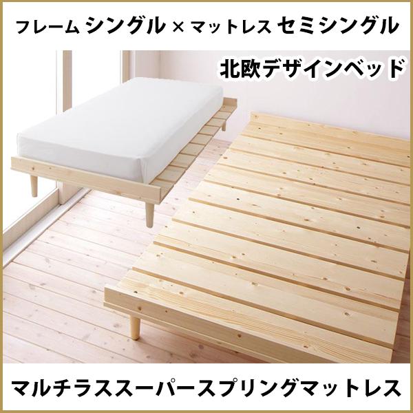 マットレス付き すのこベッド シングルフレームXセミシングルマットレス マルチラススーパースプリングマットレス 【送料無料】 天然木 ナチュラル 激安 北欧 木製 脚付き すのこベッド おしゃれ マットレス付きベッド 格安