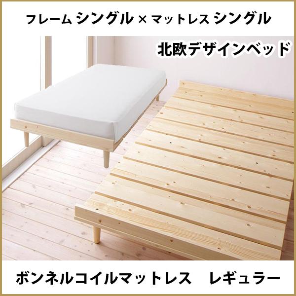 シングルフレームXシングルマットレス ボンネルコイル 硬さレギュラー【送料無料】 すのこベッド シングル マットレス付き ベッド ベット 北欧 木製 脚付きマットレスベッド 脚付き すのこベッド おしゃれ ボンネルコイル マットレス付きベッド