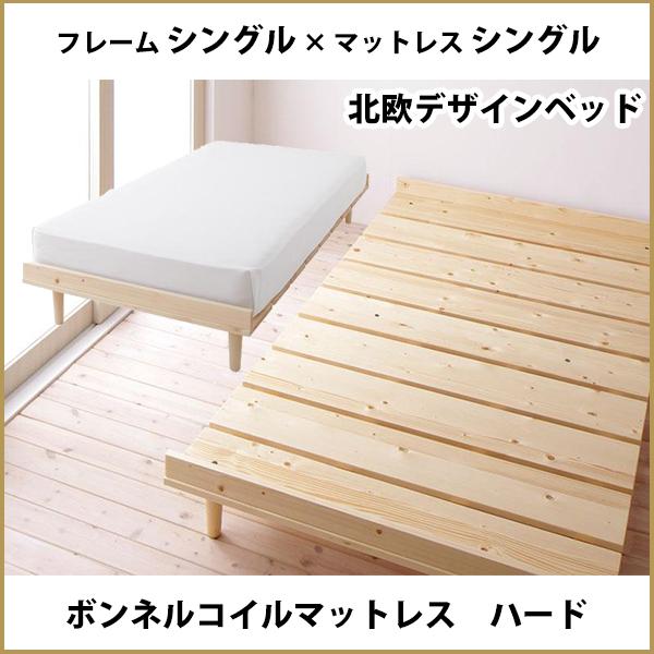 北欧すのこベッド シングル ボンネルコイル マットレス付き 硬さハード【送料無料】 すのこベッド 北欧ベッド 木製ベッド 脚付きマットレスベッド おしゃれ マットレス付きベッド 激安 人気 天然木 シングル